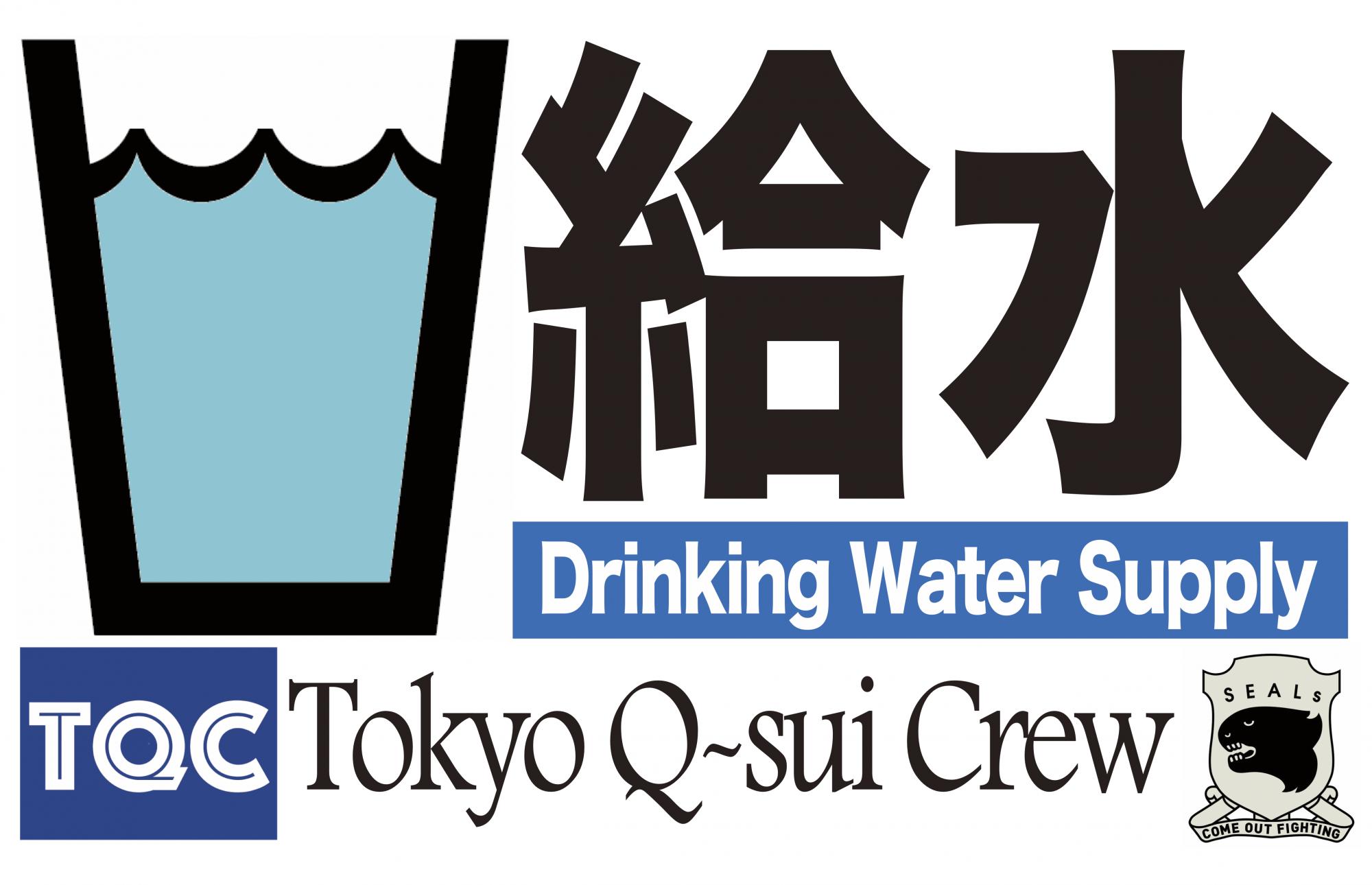 TQC – 東京給水クルー