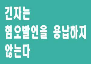 韓国語・緑