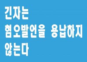 韓国語・青