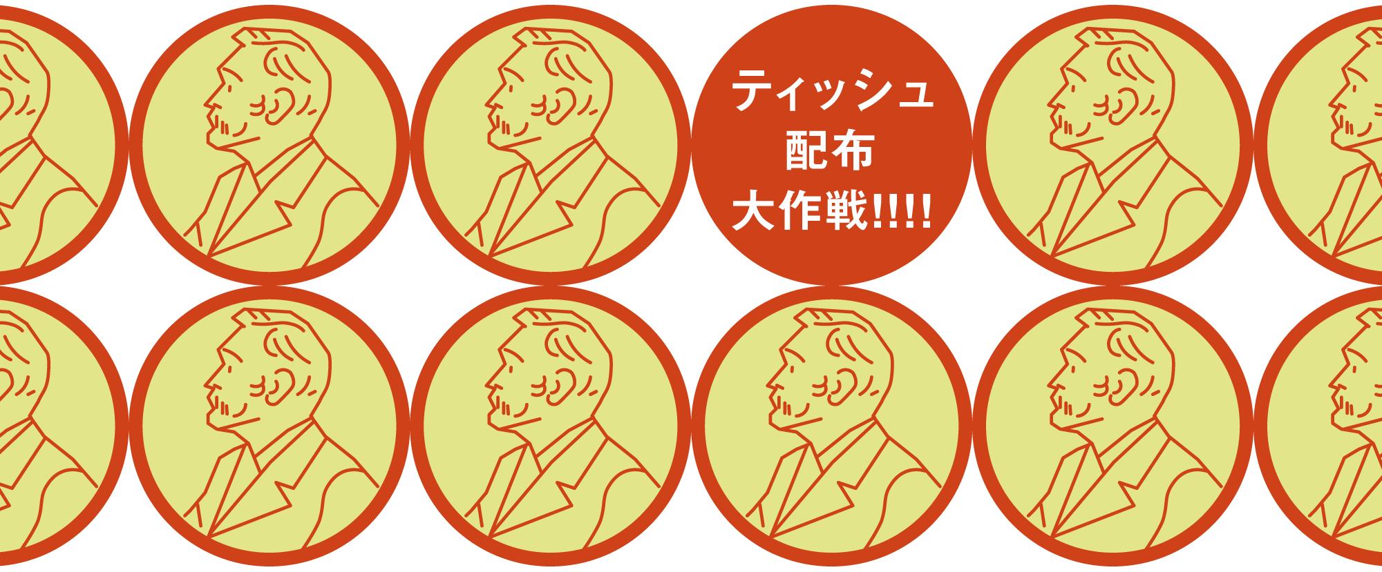 TQC/東京給水クルー
